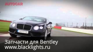 Тест драйв Bentley New GT