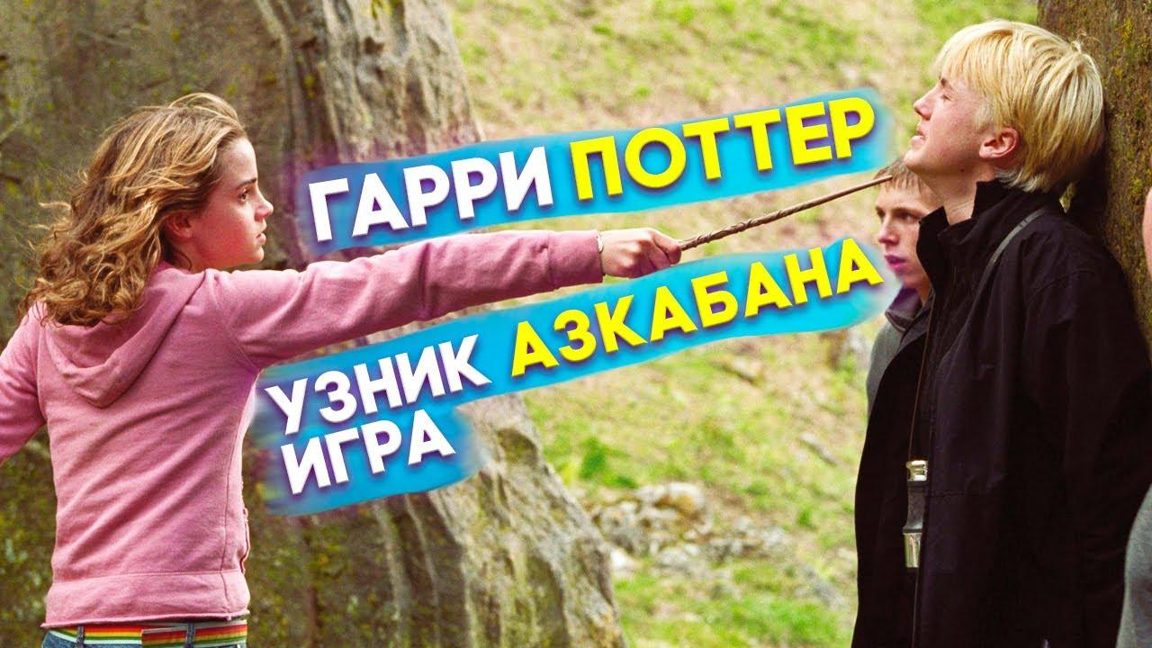 Гарри Поттер и Узник Азкабана Прохождение Часть 1 - YouTube