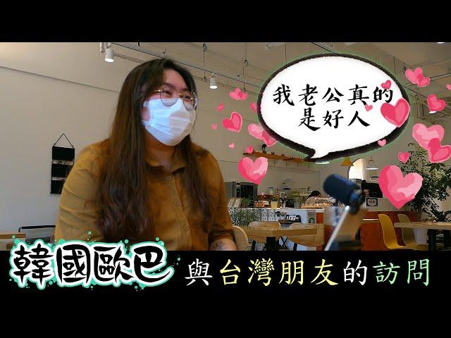 台灣女生和 '不管誰看的都覺得完美的男生' 的結婚故事