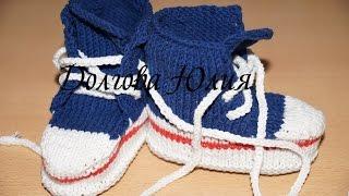 Вязание спицами. Пинетки- кеды ///  Knitting for beginners. Booties - shoes for kids(Будь в курсе новых видео, подписывайся на мой канал ▻http://www.youtube.com/user/hobby24rukodelie?sub_confirmation=1 Вязание спицами..., 2014-11-22T09:58:39.000Z)