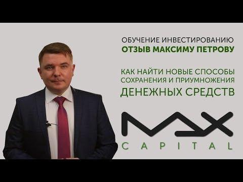 Максим Петров отзывы инвесторов