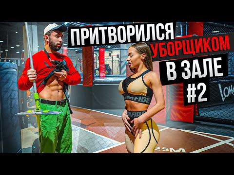 Мастер Спорта притворился УБОРЩИКОМ в ЗАЛЕ #2 | GYM PRANK