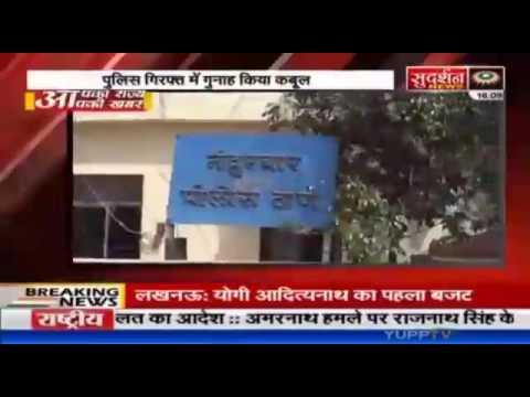 Sudarshan news NANDURBAR - raj thakre murder , 11/7/17