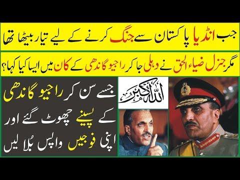 A Proud Incident From General Zia-ul-Haq's Life