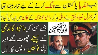 A Proud Incident From General Zia-ul-Haq's Life
