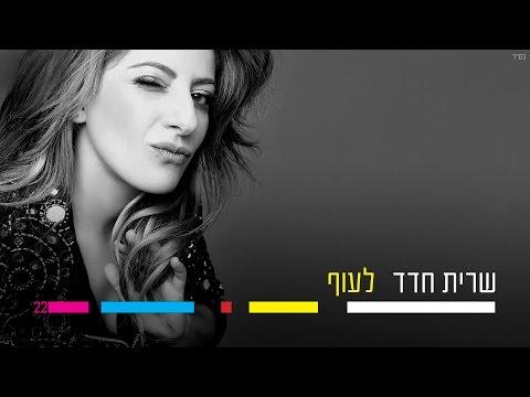 שרית חדד - לעוף - Sarit Hadad