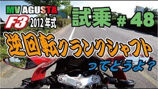 ゼンマイ モトブログ 試乗 #48 MVアグスタF3 ナントカカントカ200台限定 thumbnail