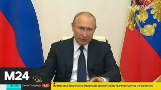 Фото Путин раскритиковал правительство за непрозрачные принципы выплат медикам - Москва 24