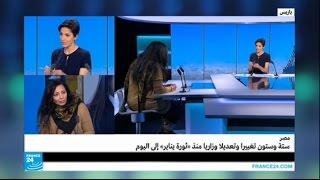 """فيديو.. """"فرانس 24"""": 66 تعديلا وزاريا بمصر بعد ثورة يناير"""