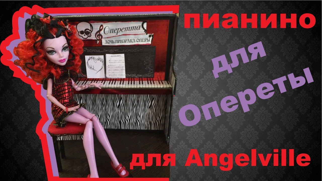 Пианино для кукол Видео на Запорожском портале 94