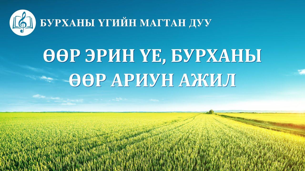 """Magtan duu 2020 """"Өөр эрин үе, Бурханы өөр ариун ажил"""" (Үгтэй)"""