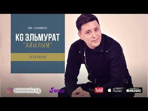 KG Эльмурат - Айылым / Жаны 2018