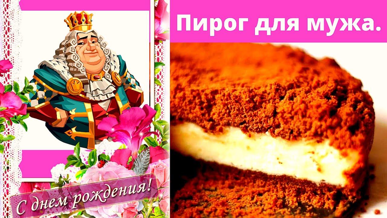 Королевский пирог, к дню рождения мужа. Несложный рецепт, вкусного пирога.