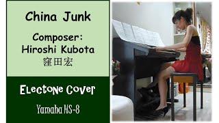 (Yamaha Electone HS 8) China Junk - Hiroshi Kubota 窪田宏