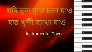 Jodi bhul bujhe chole jao - joto khusi batha dao=instrumental song.