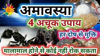 Vaishakh Amavasya 2021: May Amavasya 2021, Amavasya Ke Upay, Amvasya Ke Totke #Amavas #Amavasya