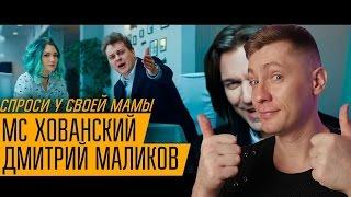 МС ХОВАНСКИЙ & ДМИТРИЙ МАЛИКОВ - Спроси у своей Мамы РЕАКЦИЯ