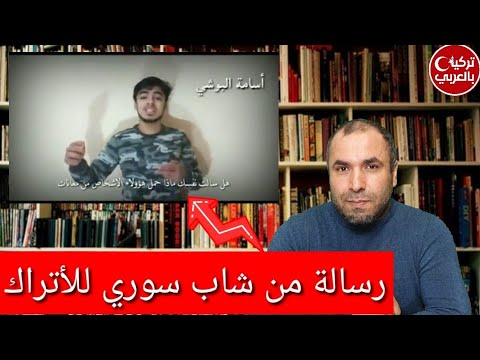 شاب سوري يوجه رسالة هامة لبعض الأتراك حول سبب مجيء السوريين الى تركيا