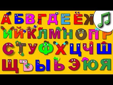 🎵 ПОЁМ АЛФАВИТ. Изучаем БУКВЫ. Обучающее видео для детей от года.