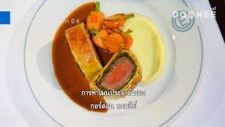บีฟเวลลิงตัน (Beef Wellington) ซิกเนเจอร์ดิชของเชฟ กอร์ดอน แรมซีย์ (Gordon Ramsay)