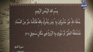 عبد الجليل: «الحنفية» ليست دينيا سماويا اتبعه سيدنا إبراهيم