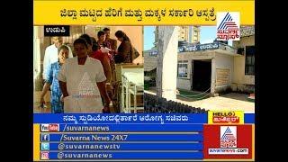 ಹಲೋ ಮಿನಿಸ್ಟರ್!! Minister Shivanand Patil Reacts To Udupi BR Shetty's Hospital Staff Problems