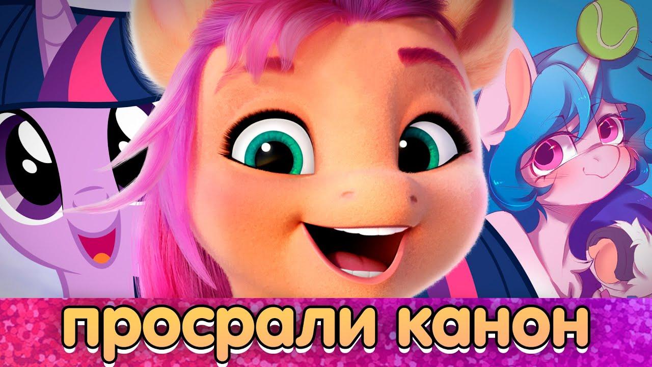 My Little Pony: Убогое поколение - Разбор.