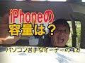 【動画を使いこなすために】iPhoneの容量は?