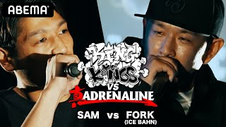 SAM vs FORK(ICE BAHN):KING OF KINGS vs 真 ADRENALINE 2回戦