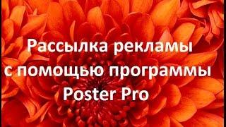 Реклама программы \