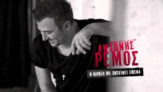 ANTONIS REMOS   I KARDIA ME PIGENI EMENA   OFFICIAL Audio Release HD NEW +LYRICS