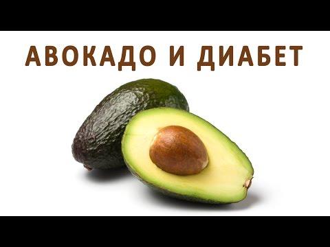 Можно ли есть авокадо при сахарном диабете 2 типа?