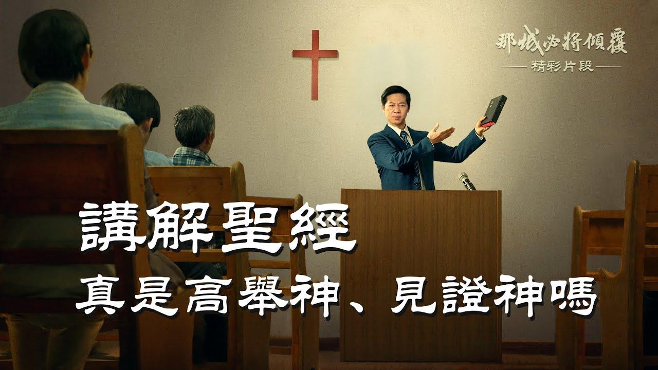 基督教会电影《那城必将倾覆》精彩片段:讲解圣经真是高举神、见证神吗