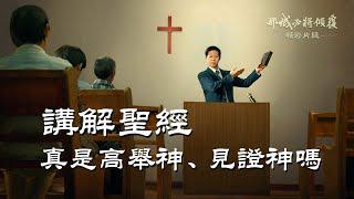 基督教會電影《那城必將傾覆》精彩片段:講解聖經真是高舉神、見證神嗎
