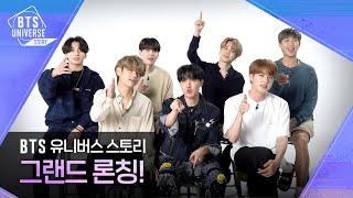 [BTS Universe Story] 그랜드 론칭!