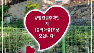 양평전원주택단지[동화마을] 다양한평수 보유중!