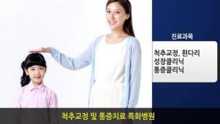 올바른신경외과의원_인천 연수구_척추교정/치료