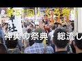 第51回ふくろ祭り クライマックス「宵御輿」大パレード 総流し 2018年9月23日