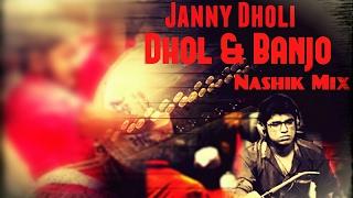 dhol tasha banjo beats mix janny dholi 2017 instrumental mix
