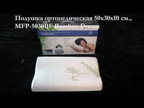 Подушка ортопедическая 50х30х10 см., MFP-5030BF Bamboo Dream