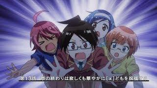 TVアニメ2期「ぼくたちは勉強ができない!」13話WEB予告