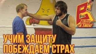 Наработать защиту и победить страх удара. Техника бокса. Эльмар Гусейнов.