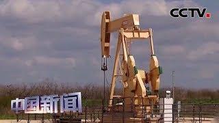 [中国新闻]三大产油国接连表态以期稳定原油市场| CCTV中文国际