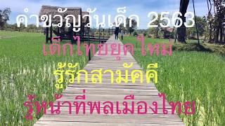 คำขวัญวันเด็กของไทยปี 2563