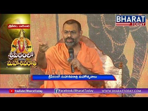 పూజ్యశ్రీ స్వామి పరిపూర్ణానంద అనుగ్రహ భాషణం | మహా శివరాత్రి 2018 | కాకినాడ - శ్రీపీఠం | Bharat Today