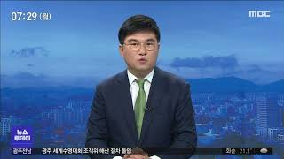 [뉴스투데이](이슈인-정치) 여야 국회 원 구성 진통.…
