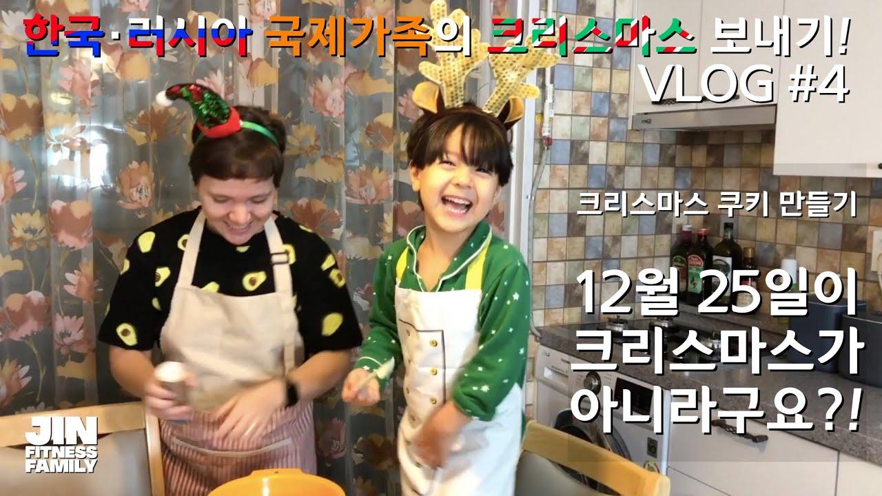 Download [국제가족 국제커플 AMWF Jin Fit Fam Vlog #4] 피트니스 국제가족의 크리스마스 쿠키 만들기 (크리스마스는 12월 25일이 아니라구요?!)