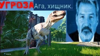 ▼Учим Динозавроведение в Jurassic World Evolution