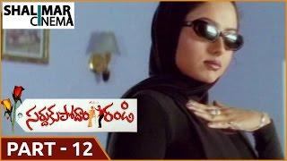 Video Sardukupodam Randi Movie    Part 12/14    Jagapathi Babu, Soundarya, Asha Saini    Shalimarcinema download MP3, 3GP, MP4, WEBM, AVI, FLV November 2017