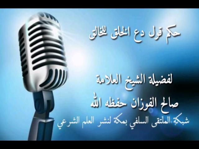 حكم قول دع الخلق للخالق للعلامة صالح الفوزان حفظه الله Youtube
